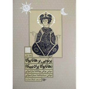 کتاب پرتویی بر هاتا یوگا (هاتایوگا پرادیپیکا)
