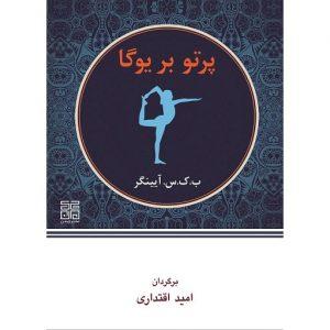 طرح جلد کتاب پرتو بر یوگا