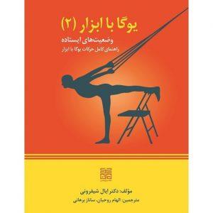 طرح روی جلد کتاب یوگا با ابزار 2 - وضعیت های ایستاده