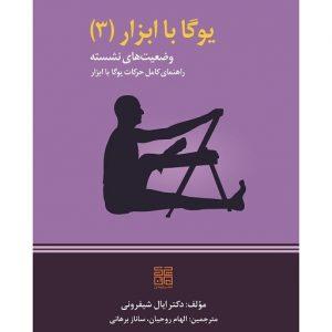 کتاب یوگا با ابزار - وضعیت های نشسته